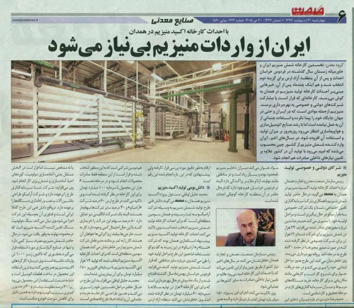 With the construction of a magnesium extraction plant in Hamadan: Iran will not need to import magnesium
